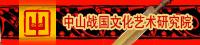 中山文化研究院